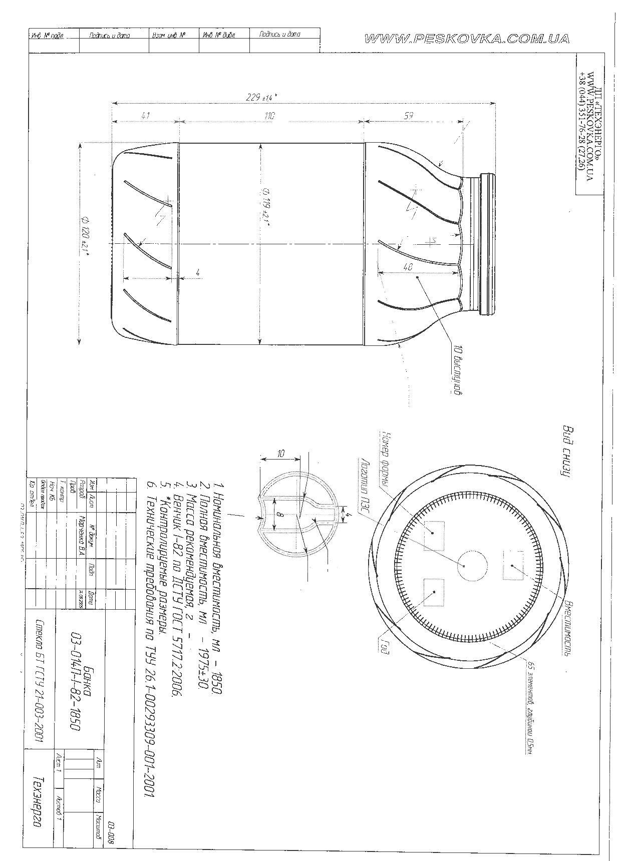 Стеклобанка типа I-82-1850 Украина