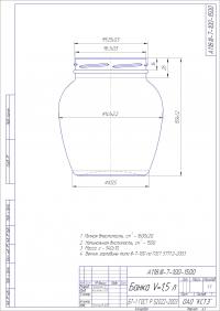 Стеклобанка типа III-100-1500  фонарь