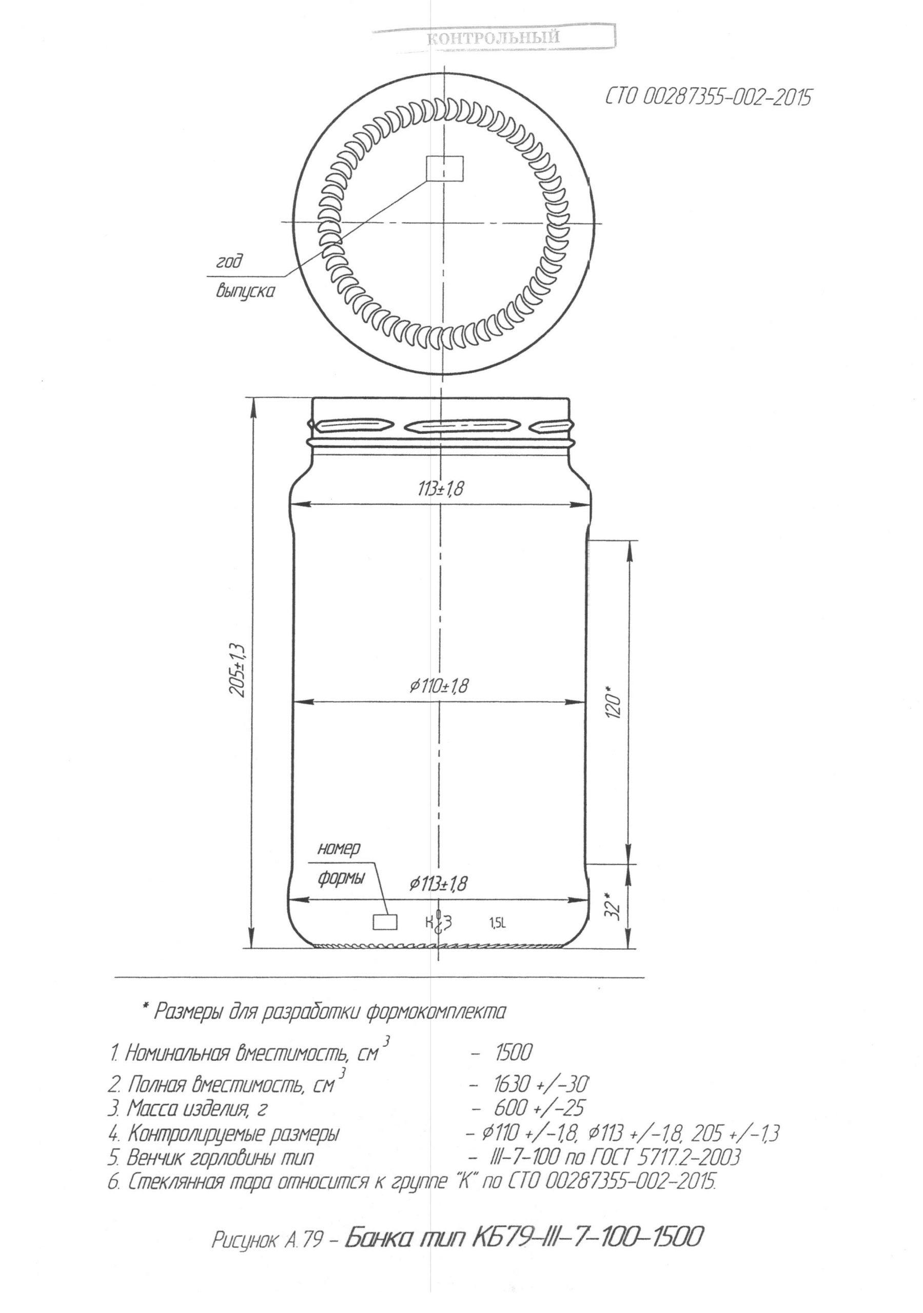 Стеклобанка типа III-100-1500