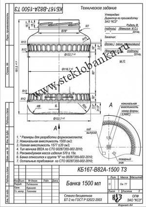 Стеклобанка типа III-82-1500