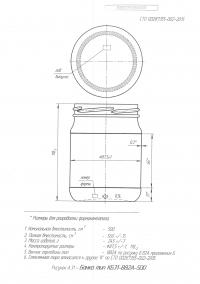 Стеклобанка типа III-82-500