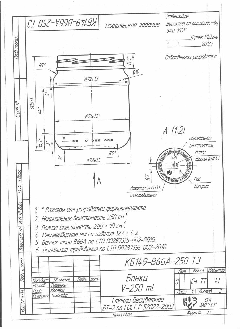 Стеклобанка типа III-66-250